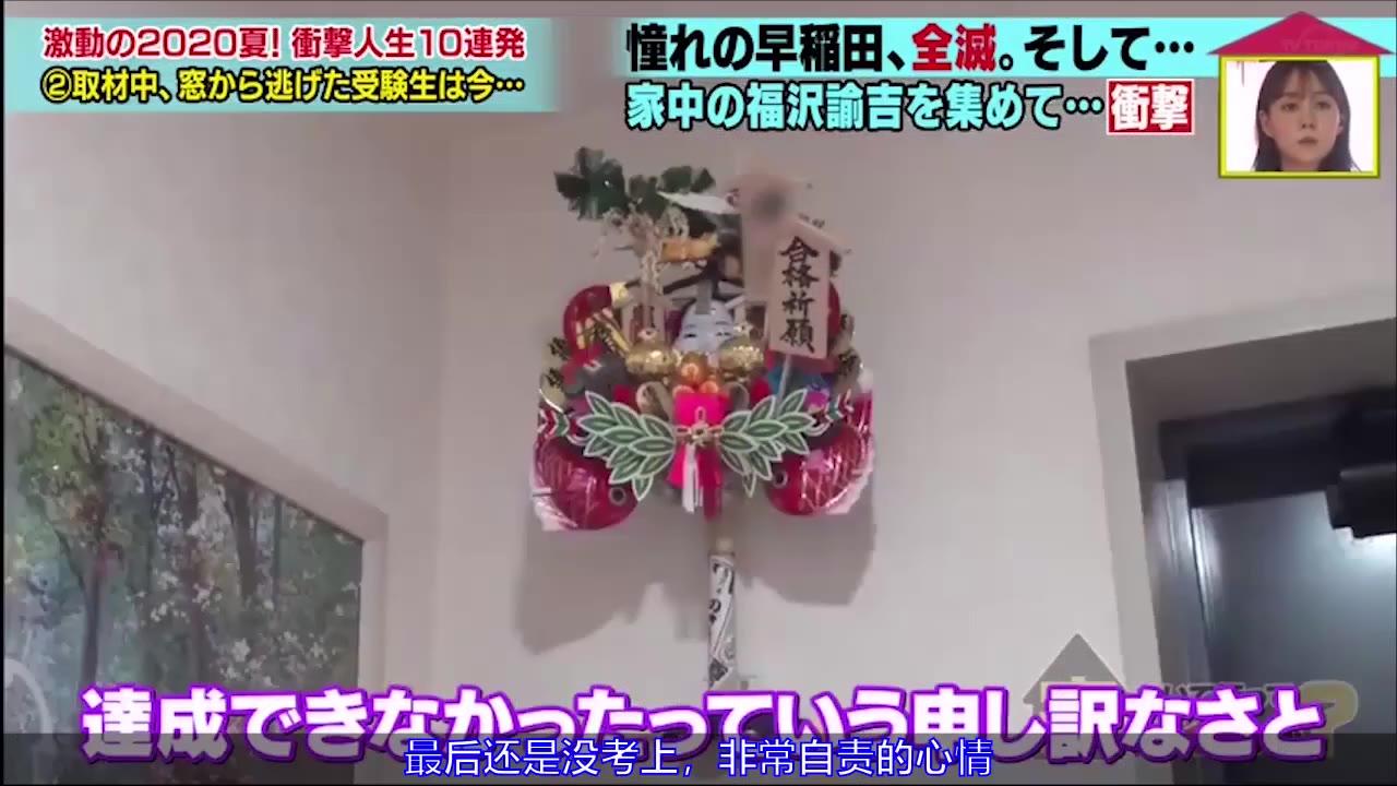【跟拍到你家/可以去你家吗】20.07.15第一志愿是早稻田大学的考生半夜跳窗逃跑的理由是?