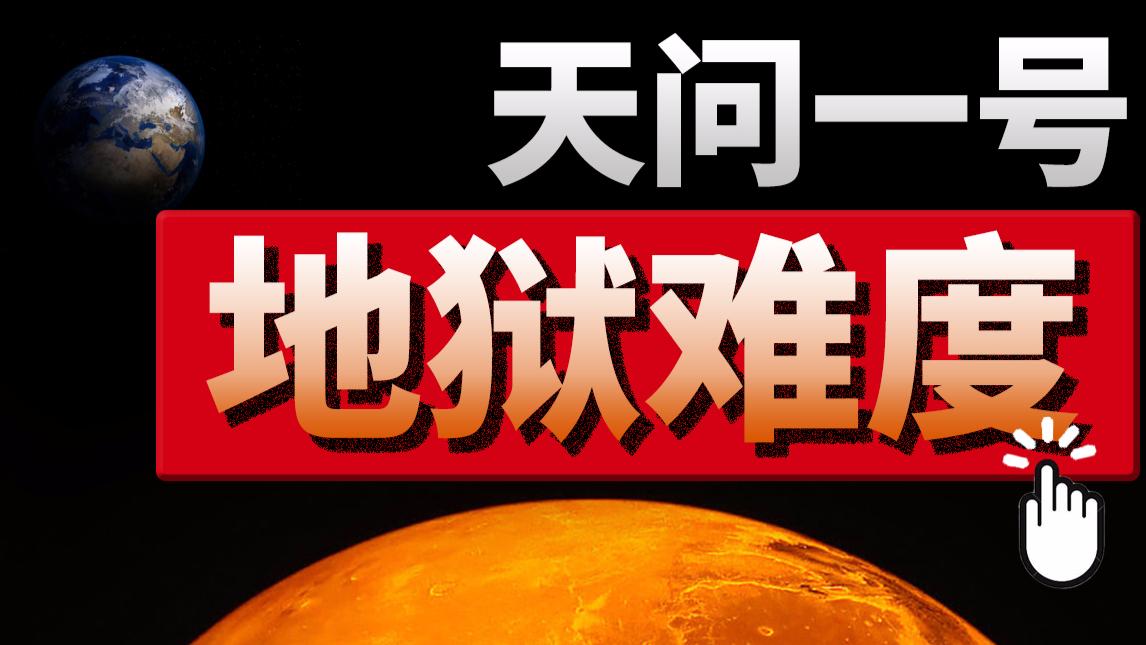 【基德】将五星红旗插上火星!为什么说中国航天挑战的是地狱难度?