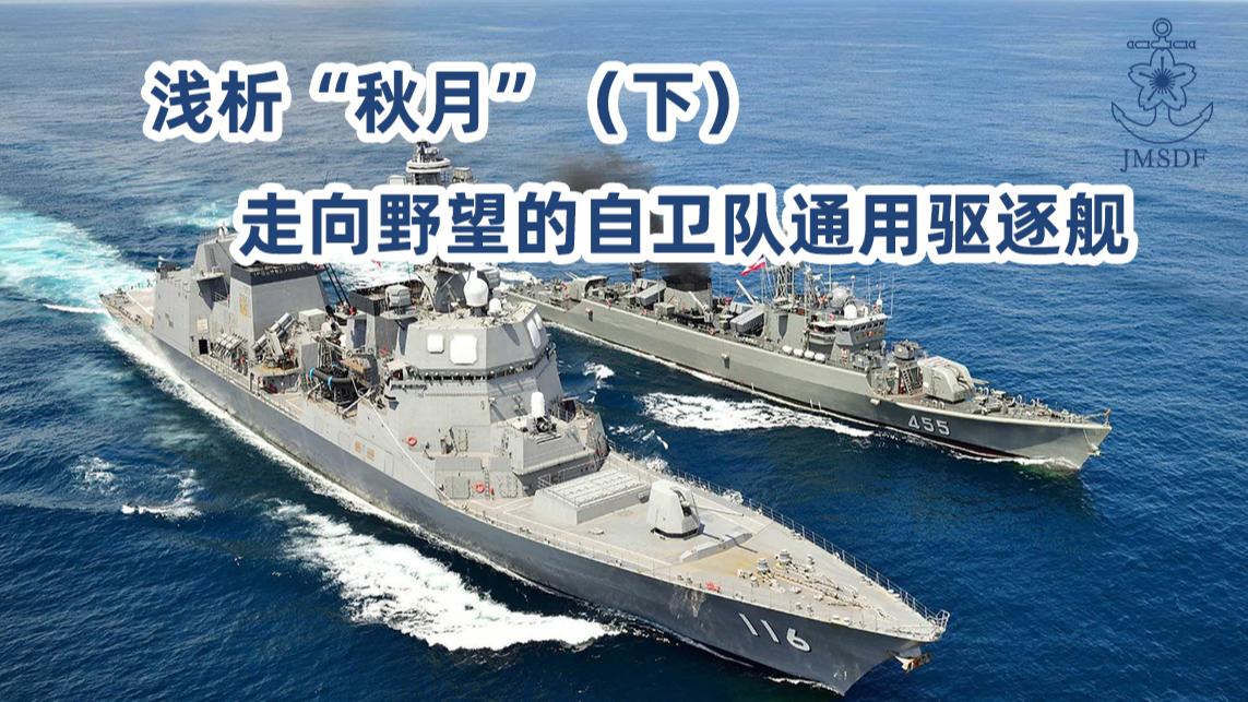 """浅析""""秋月""""(下):走向野望的自卫队通用驱逐舰"""