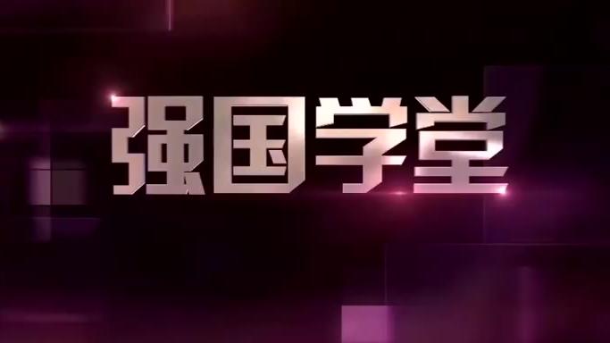 【复旦大学】沈逸老师 大局观战略分析公开课 合集 - 1.家国命运相关