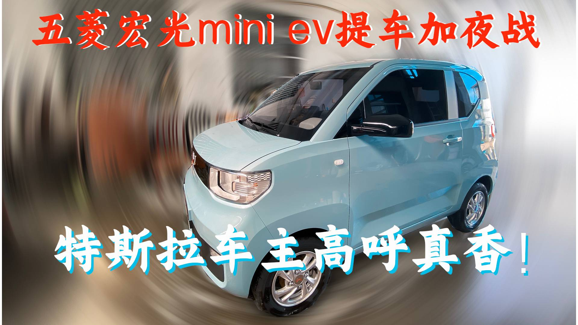 特斯拉车主高呼真香!五菱宏光mini提车加夜战model3!