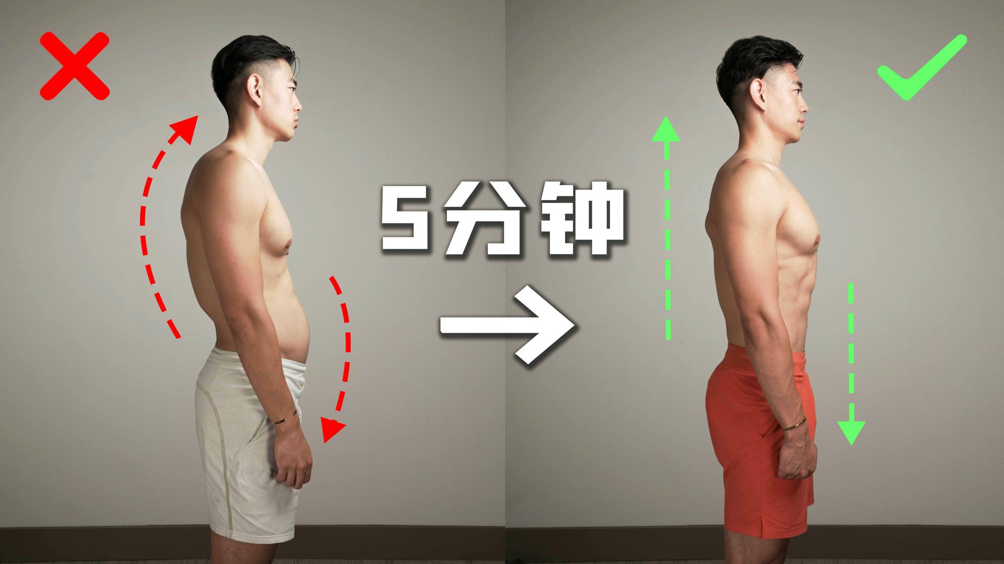 【改善体态】5分钟全身体态训练 (起床必备)