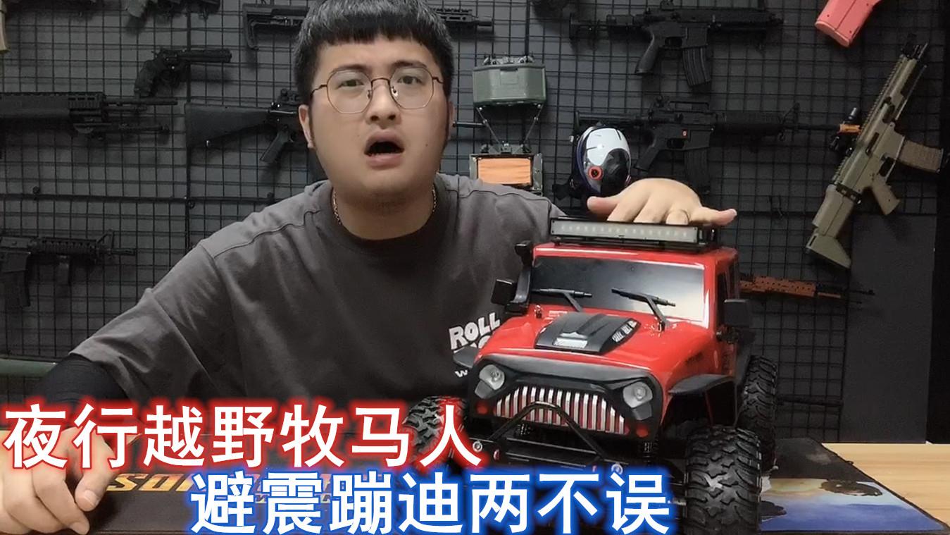 """""""蹦迪型""""避震装置见过吗?便宜又好玩的牧马人遥控车,夜间蹦迪太会玩了"""