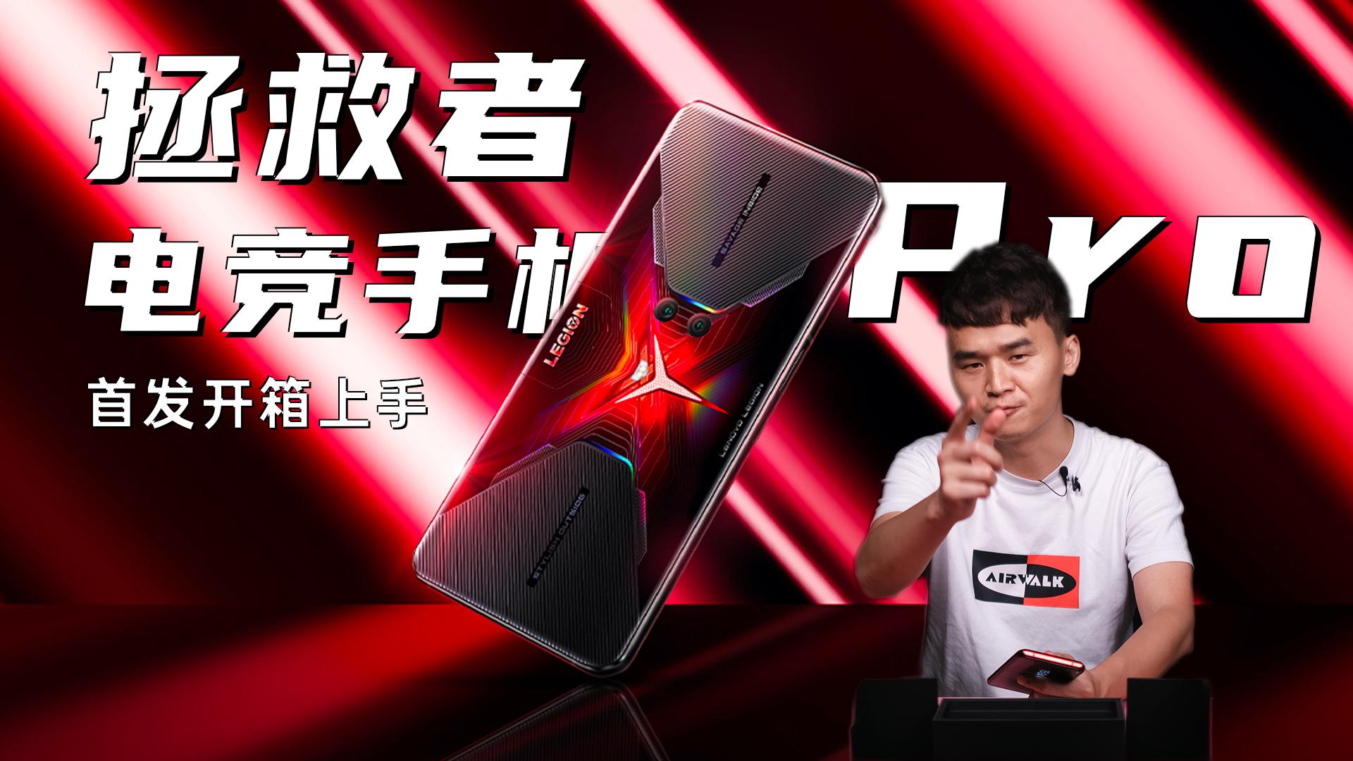 「趣推荐」游戏手机堆起料来能有多猛?首发骁龙865 Plus的拯救者电竞手机Pro上手体验!