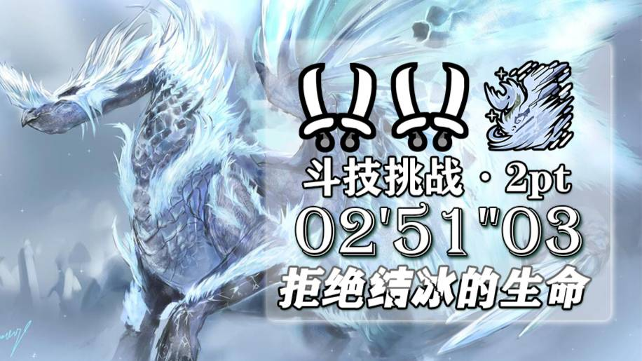 【MHWI】双人无伤 双剑2pt 斗技挑战冰咒龙 2分51秒03--怪物猎人世界-疾风双刀组-任务