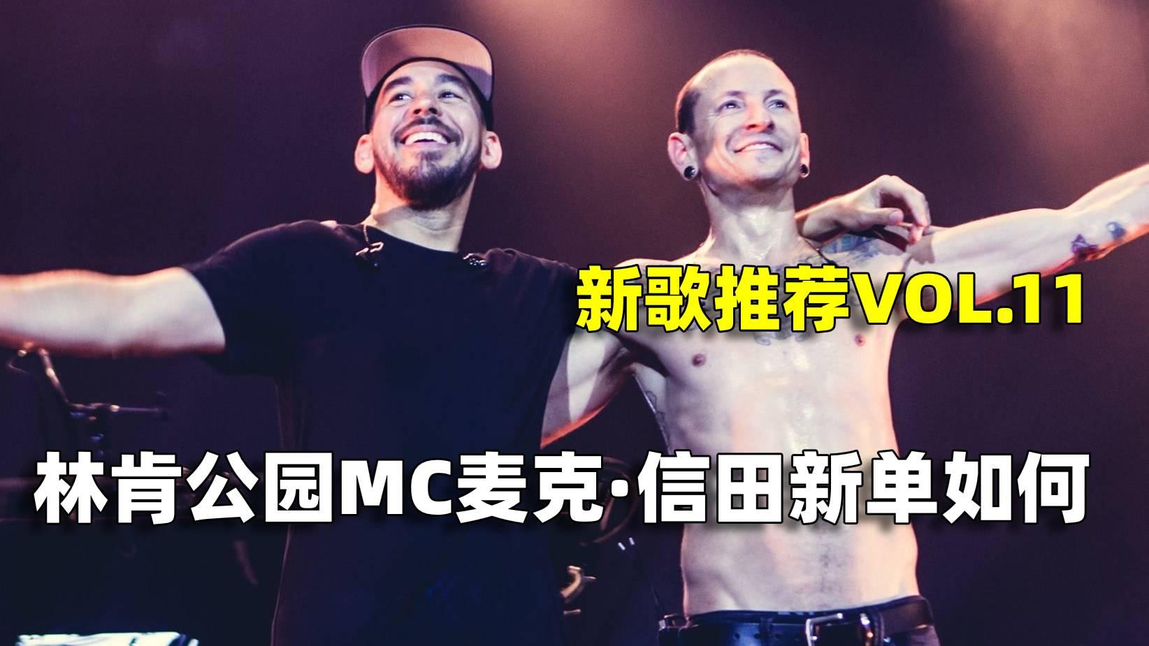 【新歌推荐VOL.11】林肯公园MC麦克·信田Mike Shinoda新单如何