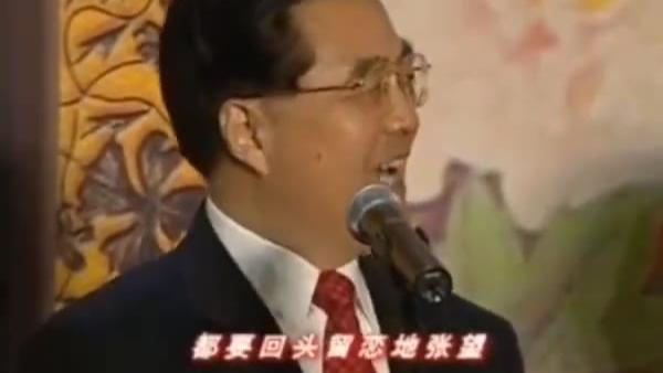 胡锦涛同志演唱《在那遥远的地方》和《莫斯科郊外的晚上》