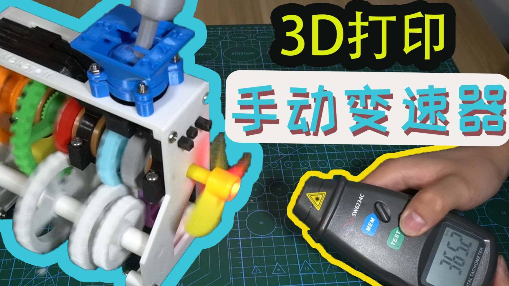 【硬核干货】3D打印手动变速器模型,详解手动变速器的工作原理