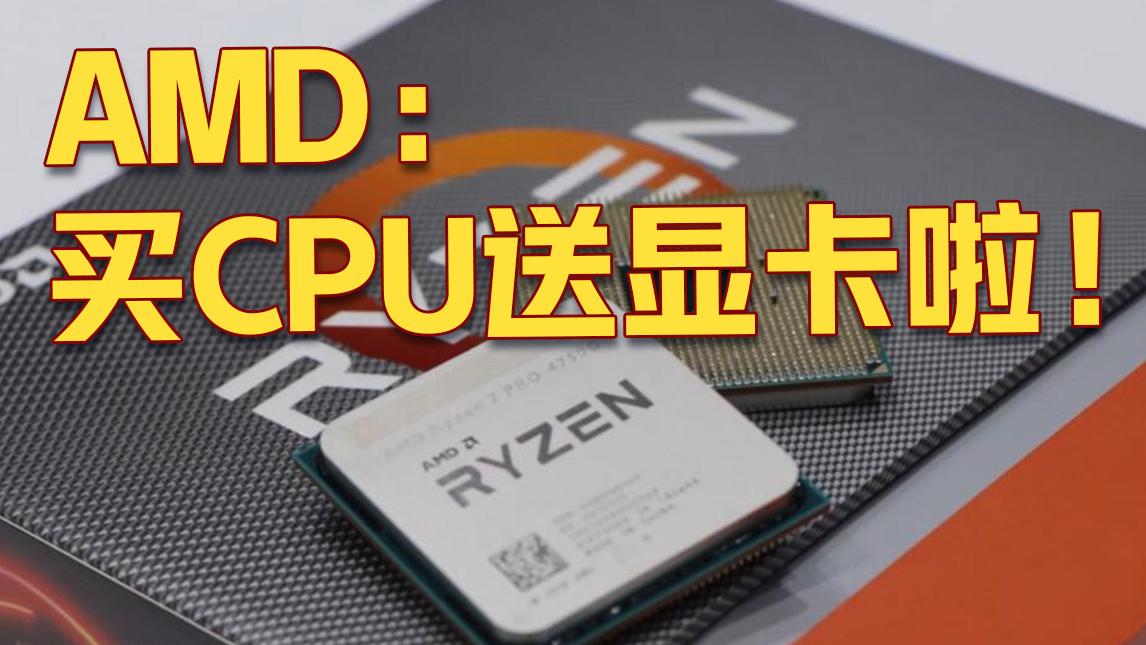 买CPU送显卡?AMD Ryzen 4000系列APU性能评测
