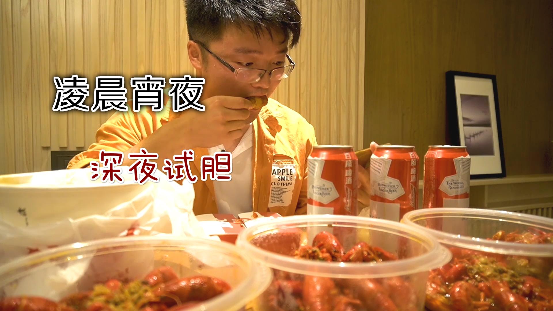 肯德基宵夜配凌晨恐怖片,三盆麻辣小龙虾越吃越馋,还越看越香