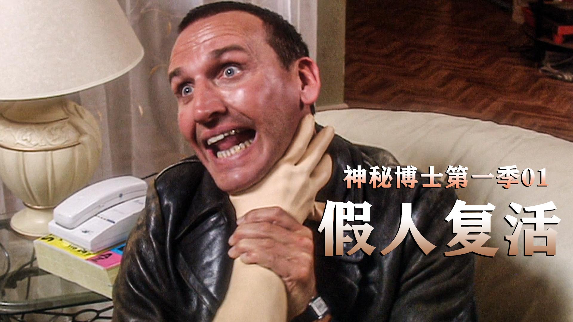 【夏日蕉易战】惊悚假人猎杀人类,龅牙少女偶遇大叔博士,《神秘博士》SE01-01。