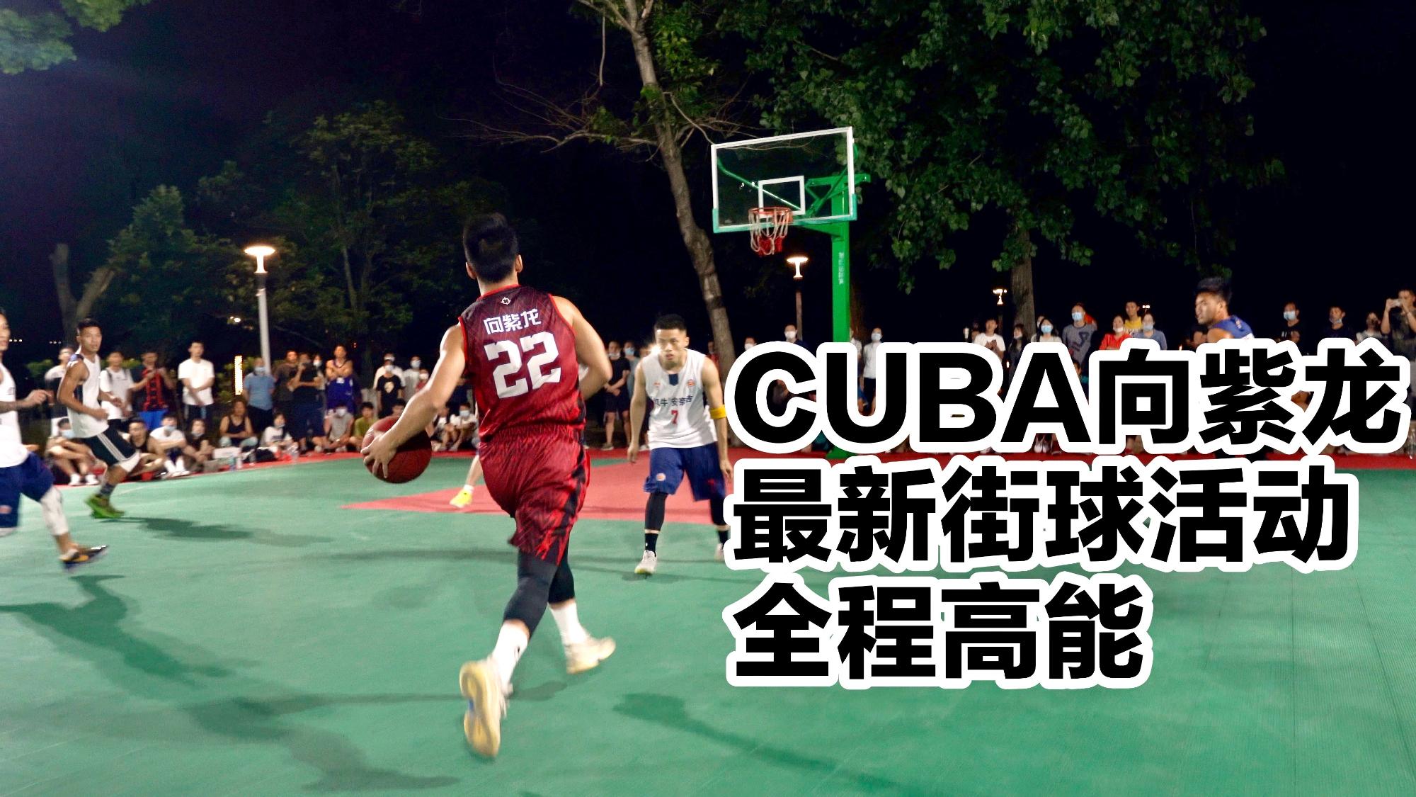 CUBA向紫龙参加宜昌最火爆街球活动,高手云集全程高能!