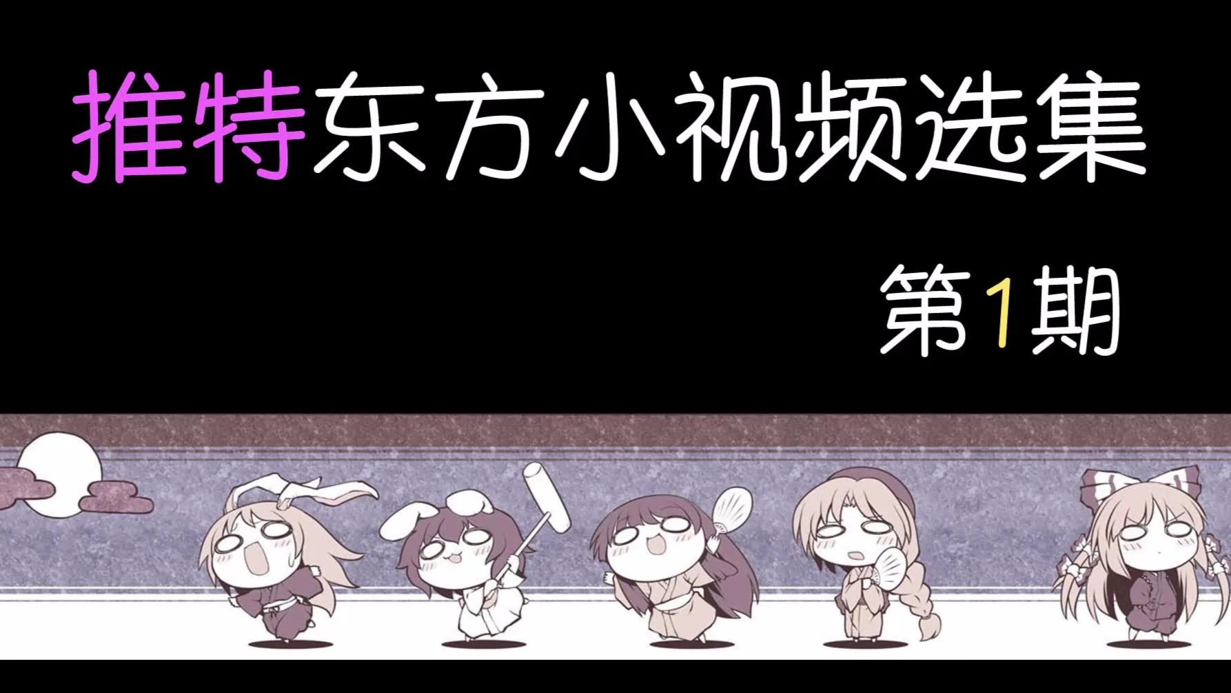 【东方】推特东方小视频选集 第1期【开坑开坑~】