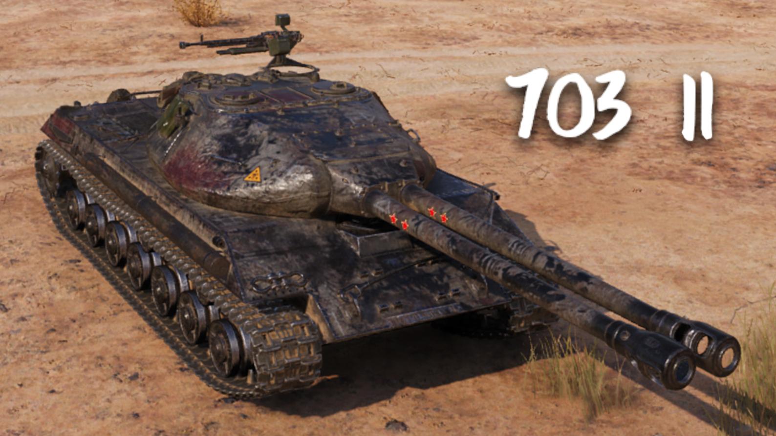 【坦克世界】703 Ⅱ:5杀 - 8千输出,双管齐下(埃里-哈罗夫)