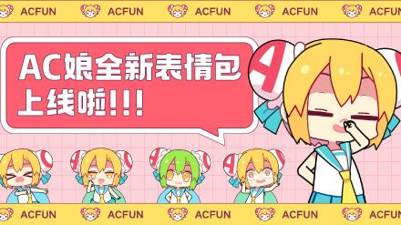 【AC严选】我们的表情包上线啦!!!!
