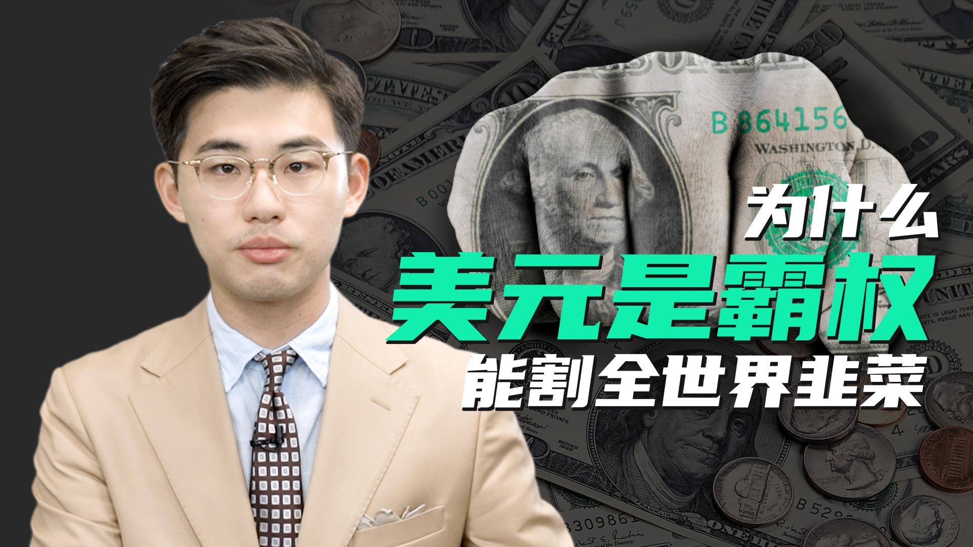 骁话一下:割全世界韭菜,为什么美元是霸权?