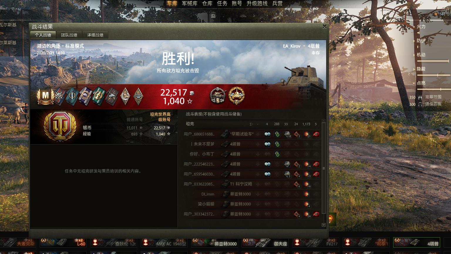 【坦克世界】4塔普特级嘉奖超强输出