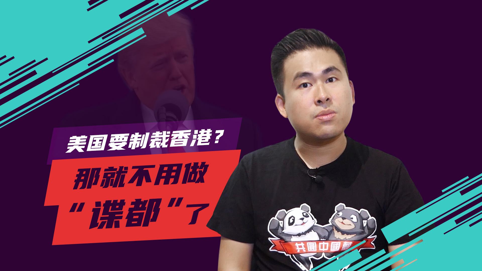 """王炳忠讲台11:美国要制裁香港?好啊,这样就不用做""""谍都""""了"""