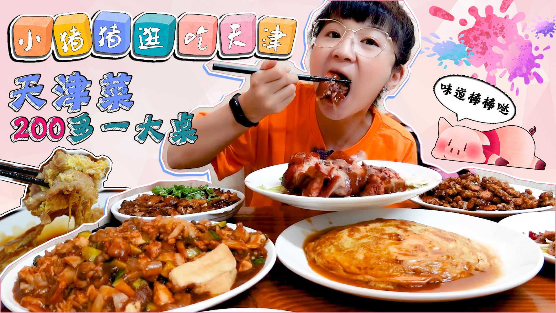 【小猪猪逛吃天津】200多吃一桌!锅塌里脊、八珍豆腐!真实惠
