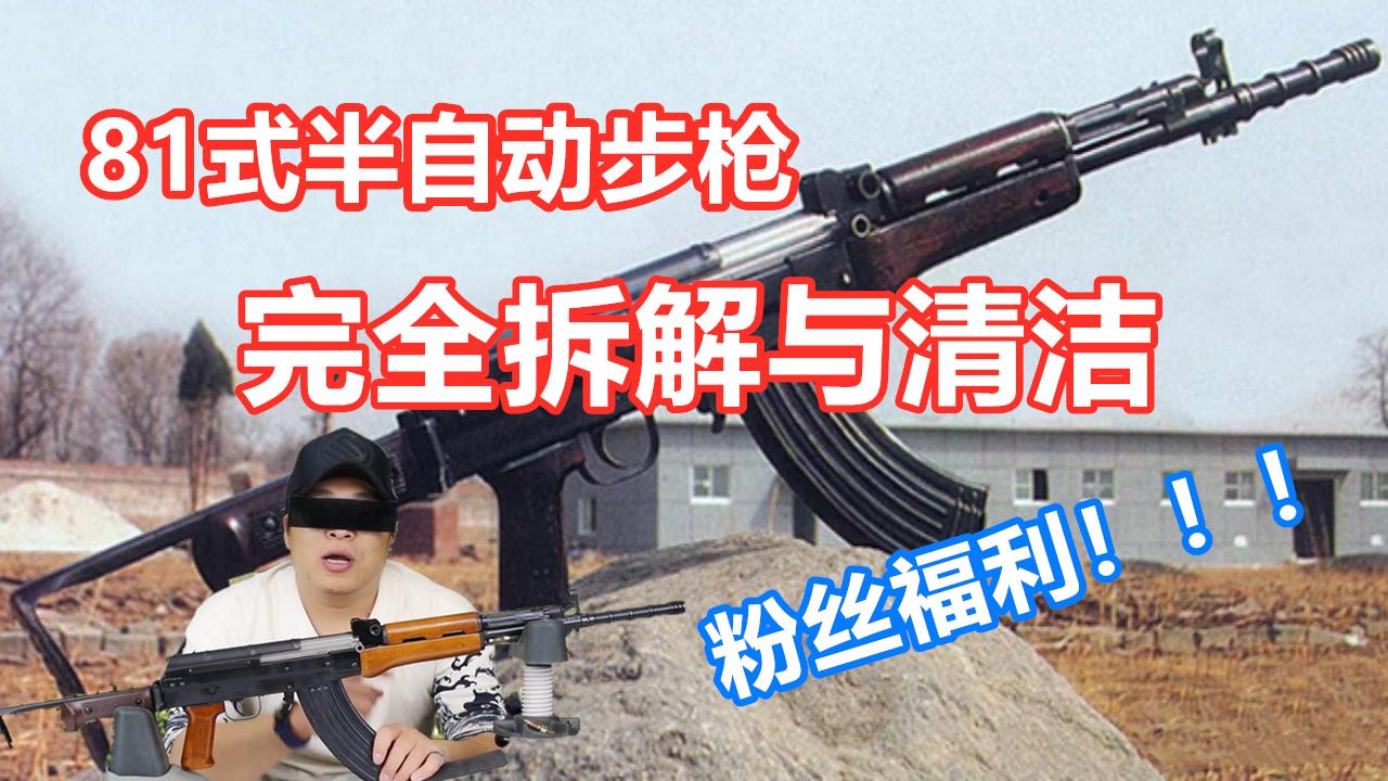 【A站独家】81式半自动步枪 | 完全拆解与清洁 | 粉丝福利 【加拿大拍摄】