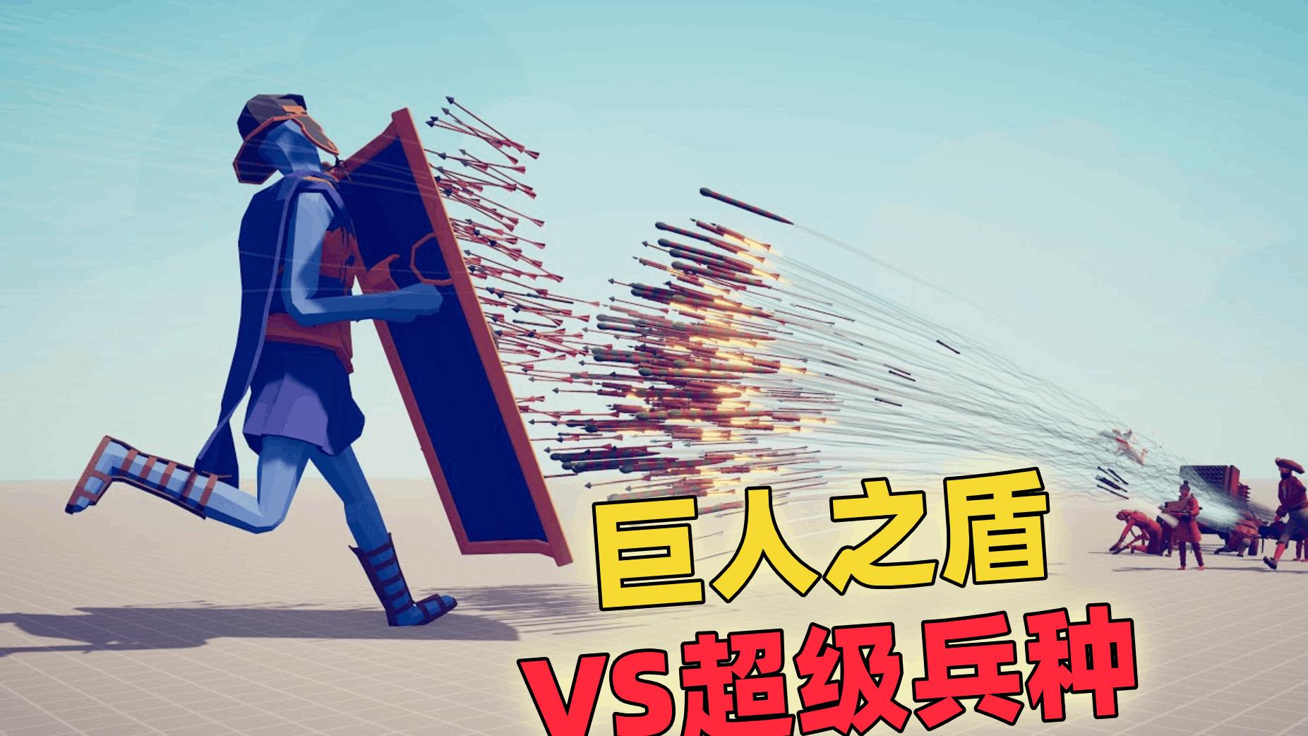 全面战争模拟器:巨人之盾VS所有超级兵种!
