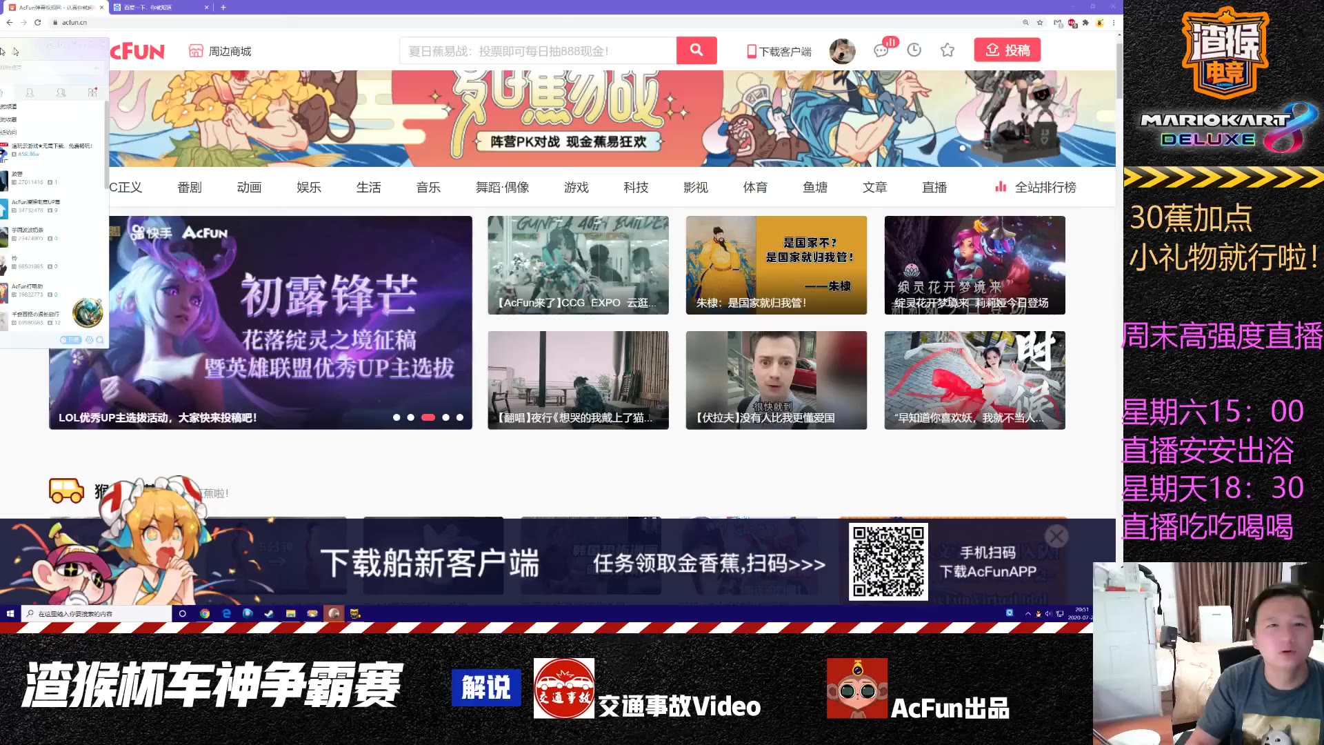 【渣猴电竞】【长安一条柴】【2020-07-24】直播录像