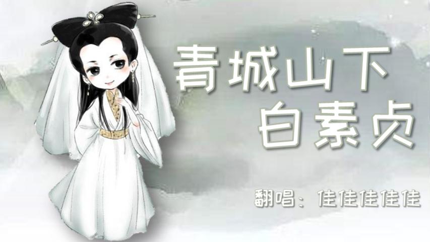 【AC歌手】A站独家「青城山下白素贞」啊~~啊~~翻唱
