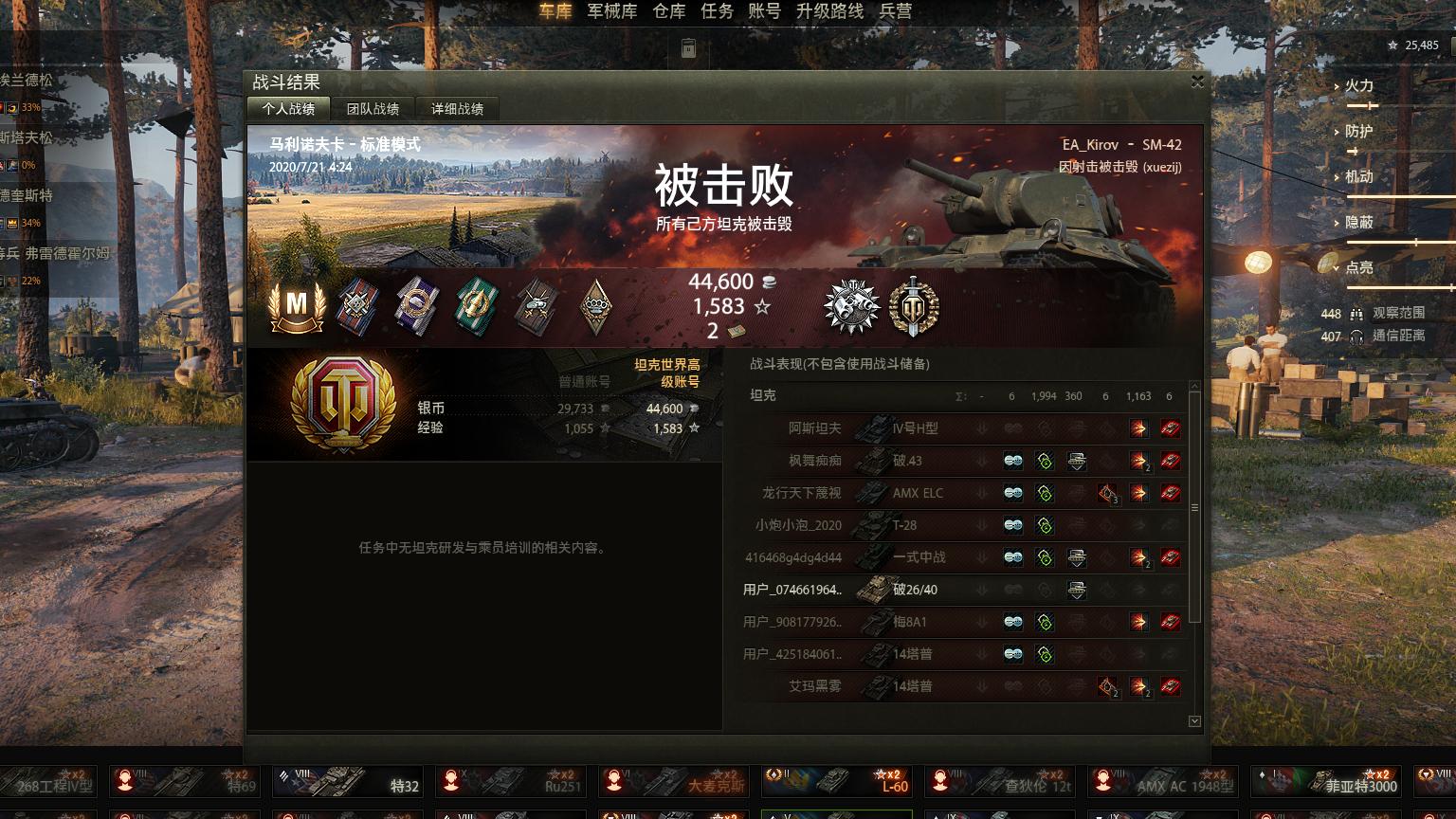 【坦克世界】SM-43特级勇士巡逻兵
