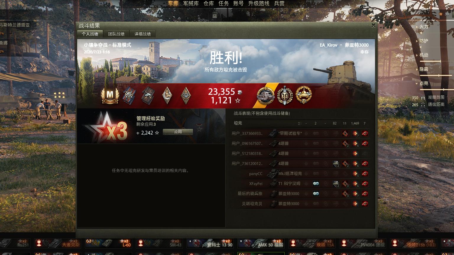 【坦克世界】菲亚特3000特级7杀临危不惧