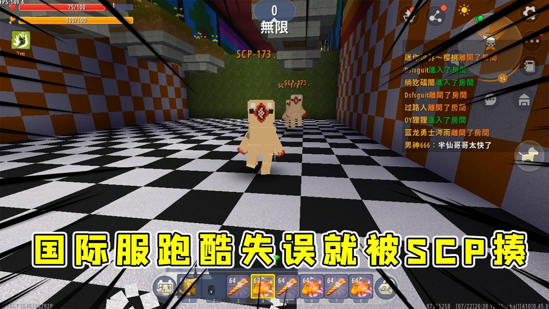 迷你世界:半仙挑战国际服竞速跑酷,一个失误就会被SCP群殴,稳住!