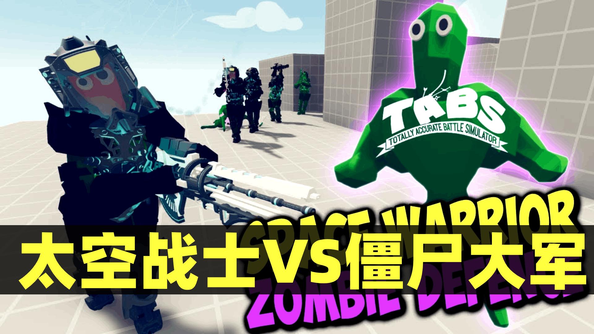 全面战争模拟器:太空战士VS僵尸大军!