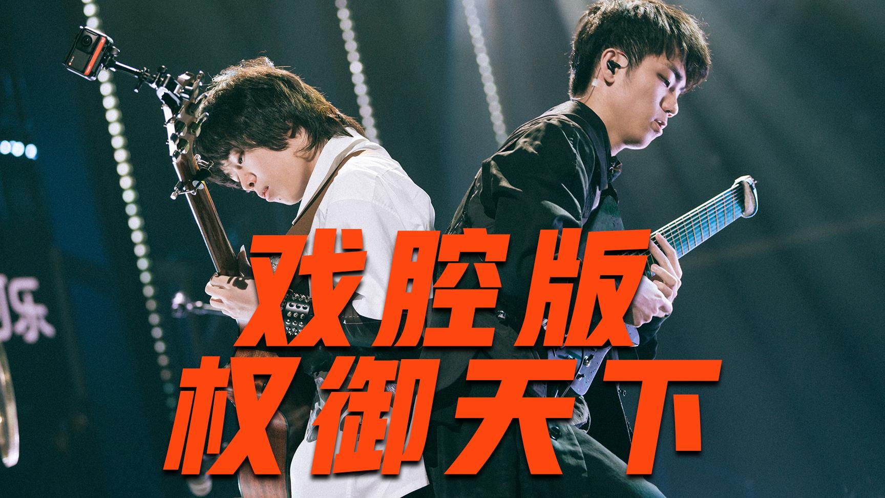 【明日之子4】戏腔版《权御天下》再现江湖,王江元苏文浩文理搭配技惊四座