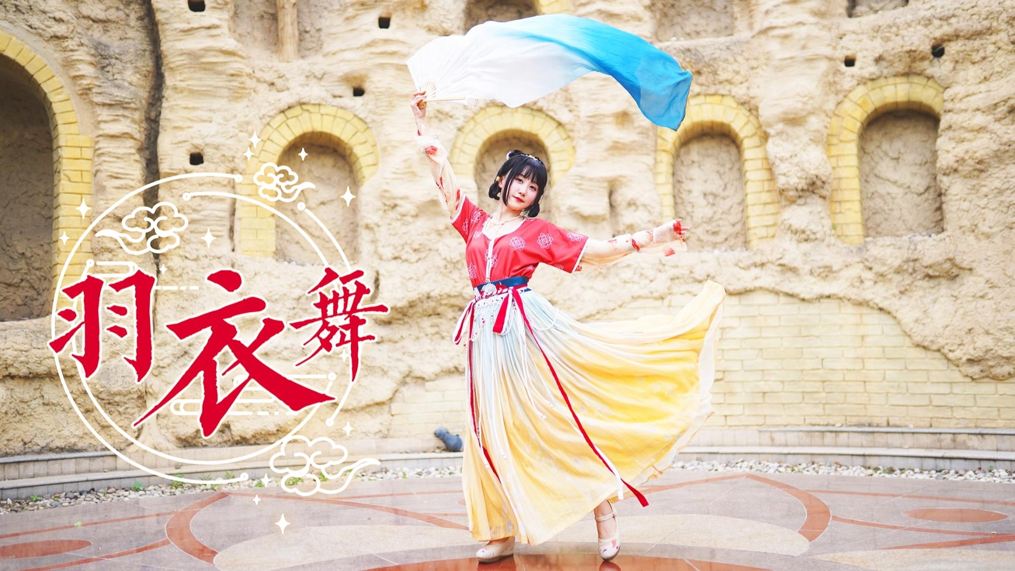 【@小萌】云做霓裳❀羽衣舞~【夏日蕉易战】