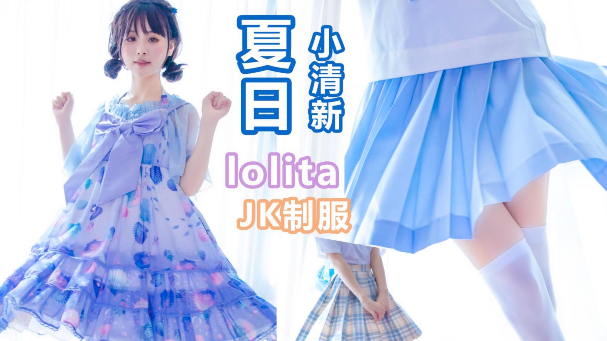 """【初投稿】夏日裙裙""""转圈圈"""",lolita&JK制服分享!求五蕉"""