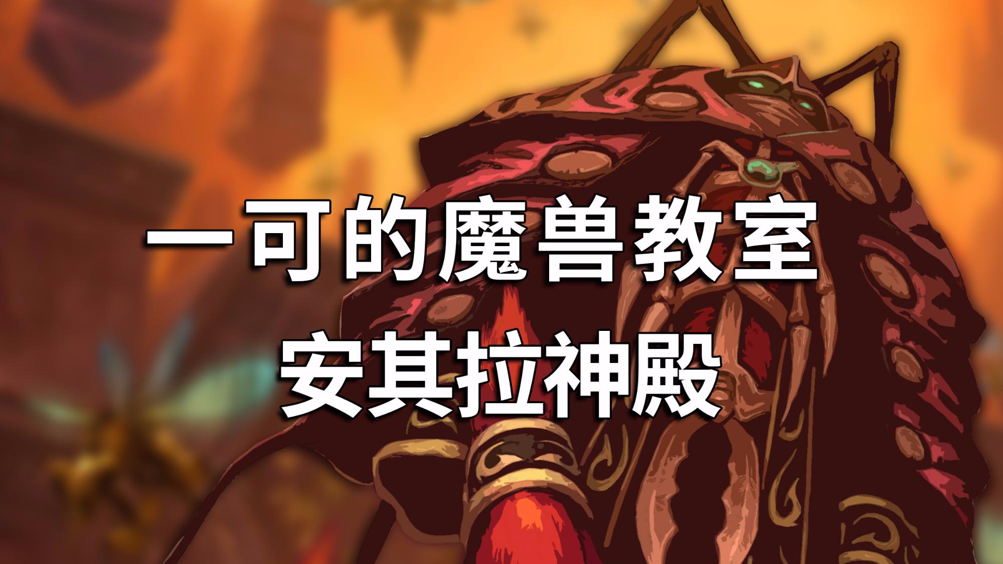 【一可的魔兽教室】安其拉神殿攻略合集(已完结)