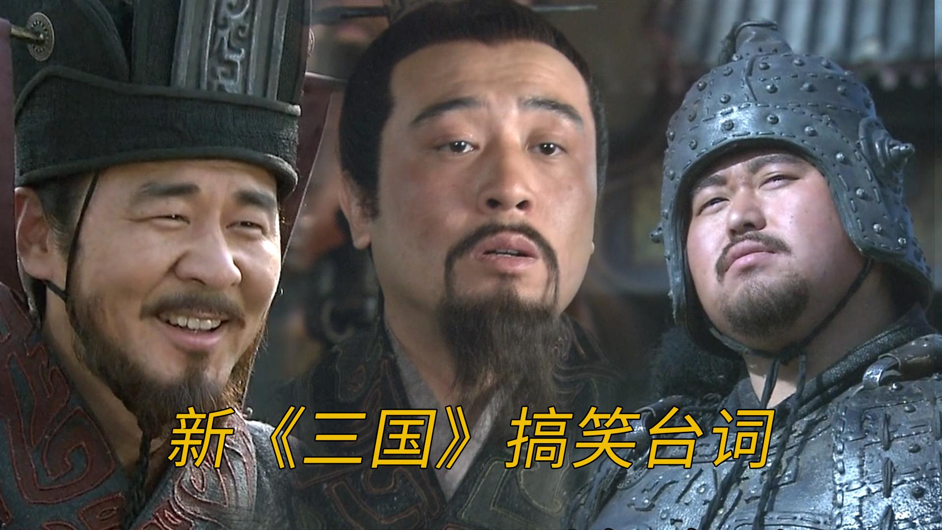 新《三国》笑到肚疼的搞笑沙雕台词,观众智商受到暴击!