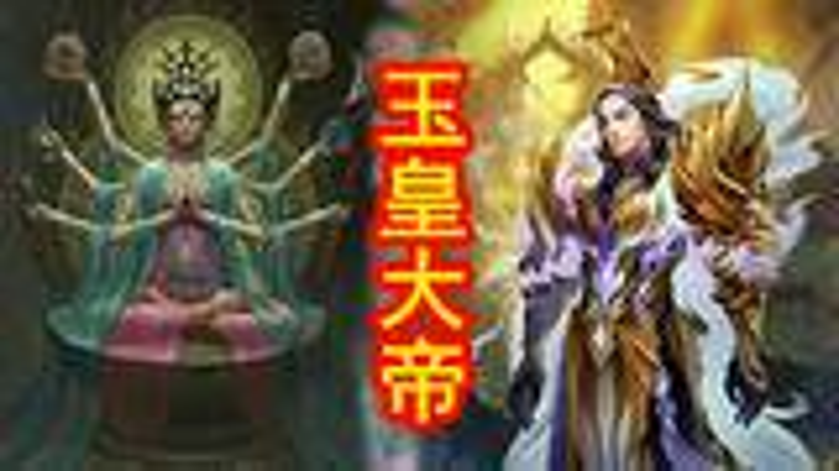 【中国神话-道教篇 第四期】道门四御神:玉皇大帝,由天道认可的至高权神。