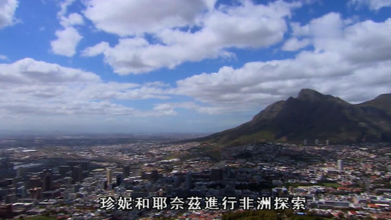纪录片 全球顶级之旅 S03E10 南非62号公路 英语中字 720P