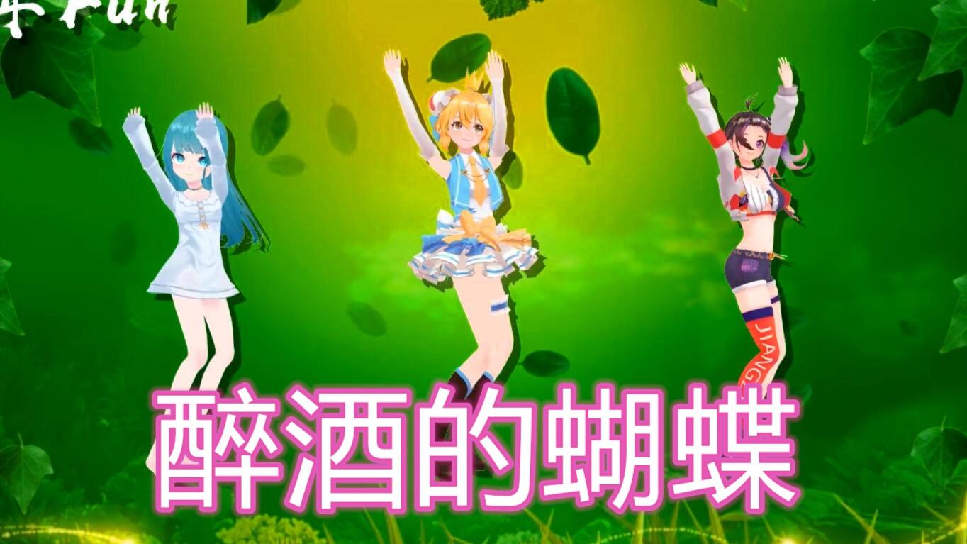 【独家】醉酒的蝴蝶【老年Fun】