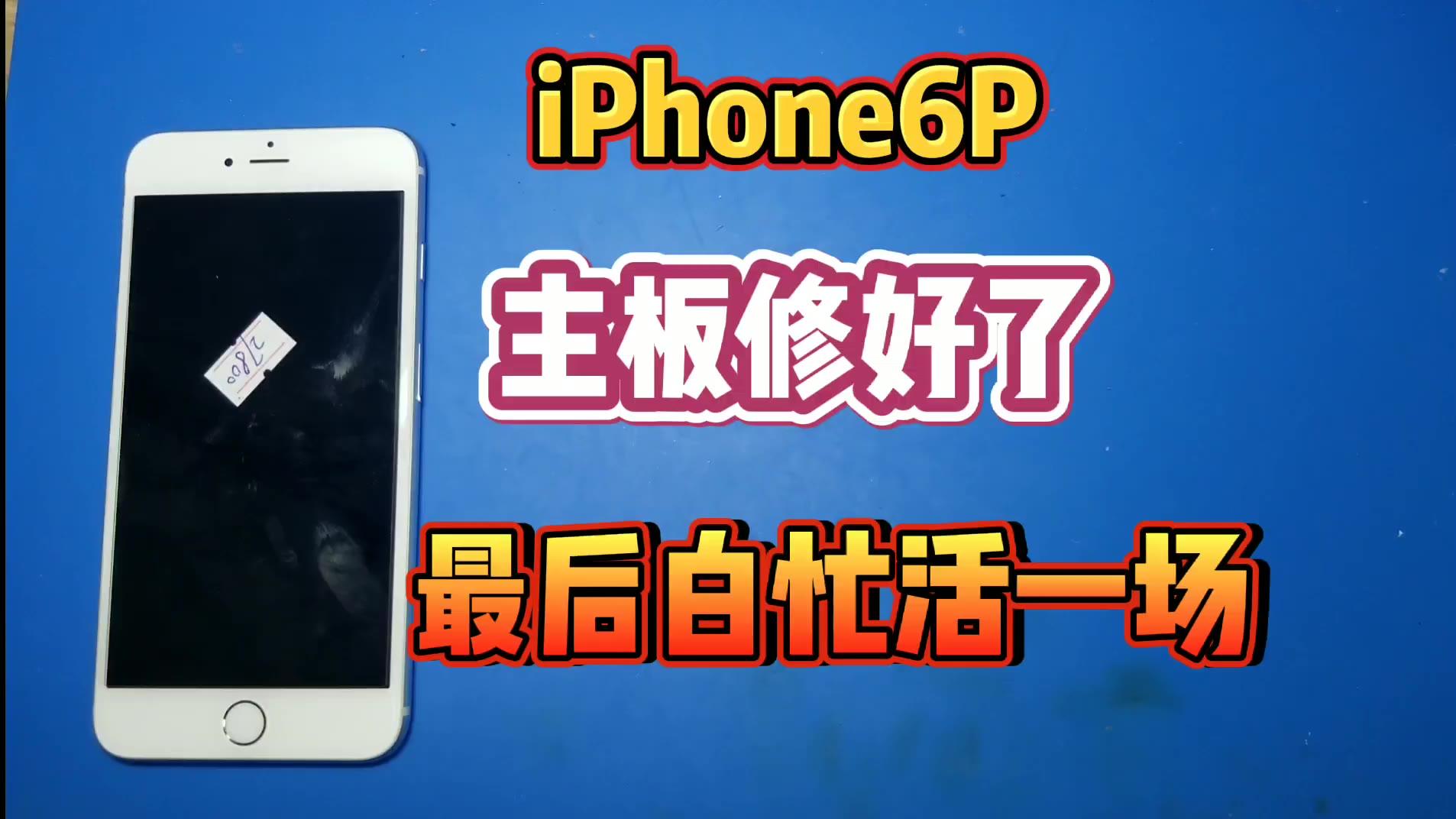 iPhone6P不开机放在家里两年多,修开机了打算扩容,粉丝密码都忘记了,白忙活了