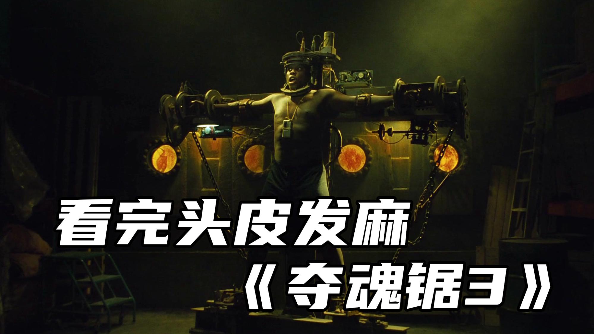 【阿斗】让人头皮发麻!机关算尽最终结局让人意料不到《夺魂锯3》