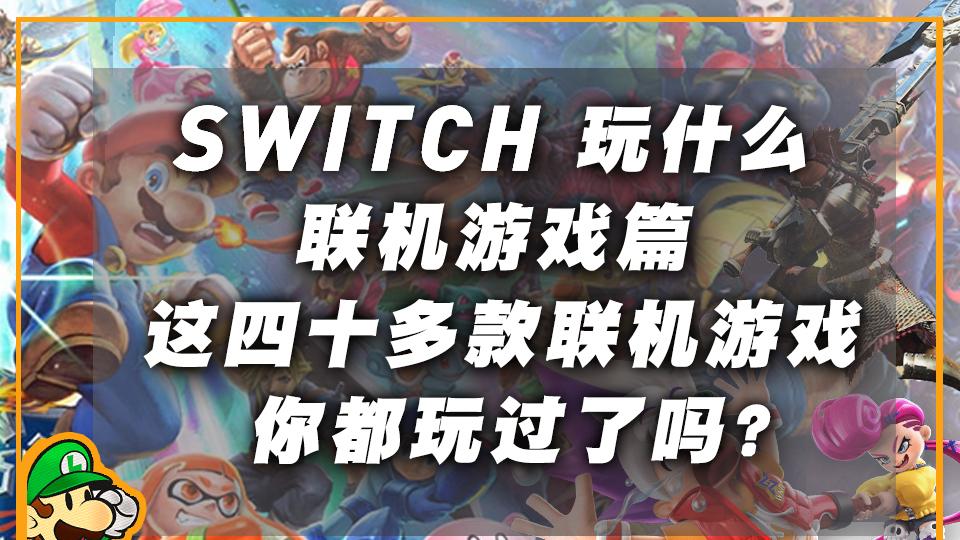 「Switch玩什么」联机游戏篇:这四十多款联机游戏你都玩过了吗?