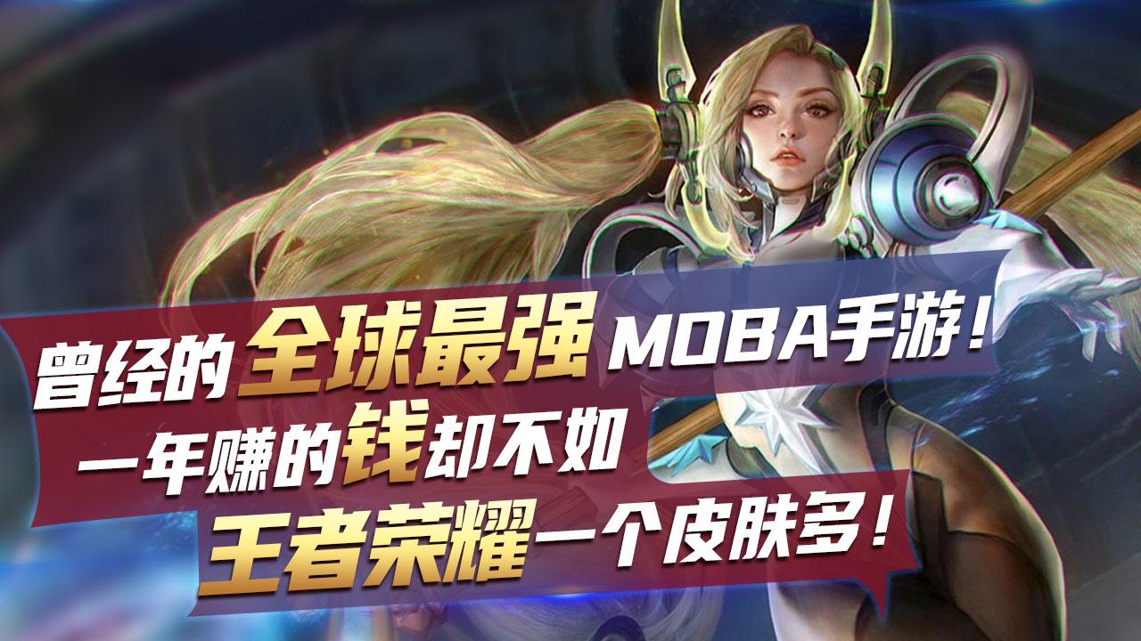 当年最强MOBA手游,画质至今无人超越,玩家却只有王者荣耀的0.004%!
