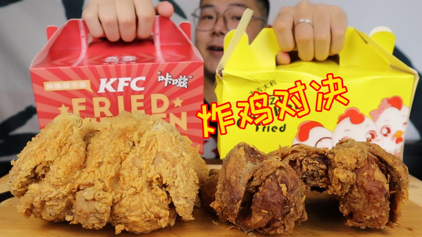 肯德基新品39元藤椒炸全鸡,对比25元普通炸鸡有啥区别?谁更好吃