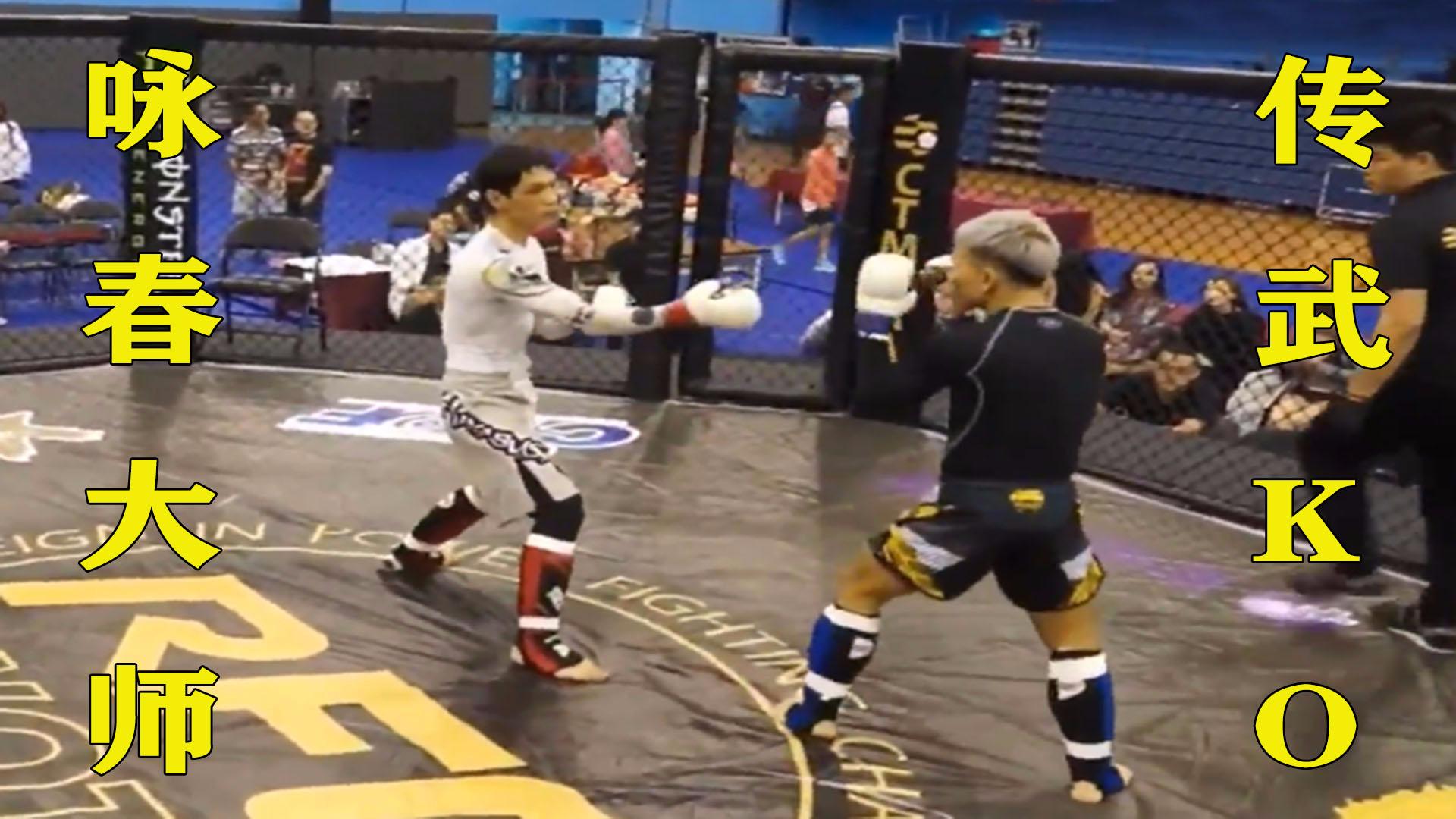 传武终于赢了?搏击高手激怒35岁咏春大师,结果仅78秒就被KO了