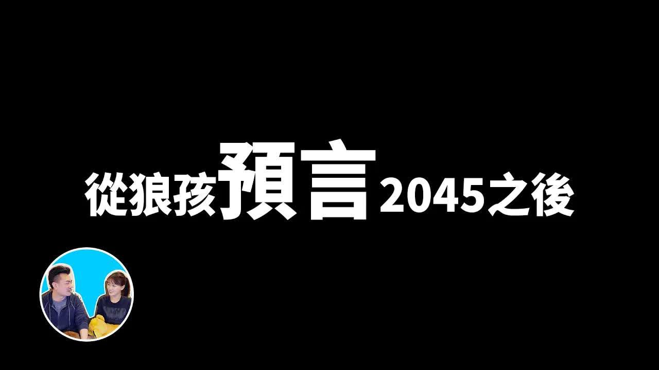 【搬运】從狼孩預言2045年之後的人類命運  老高與小茉 Mr & Mrs Gao
