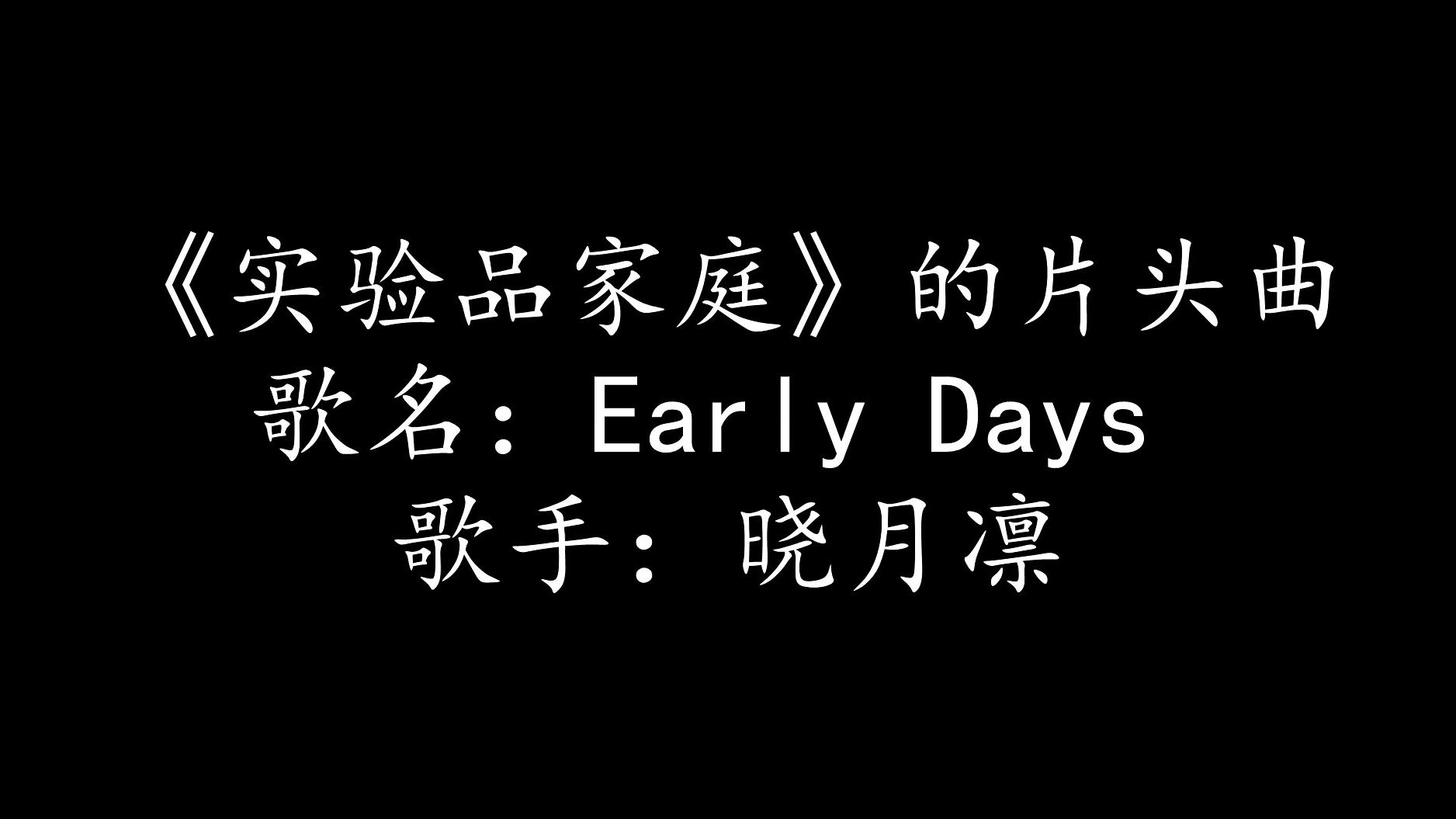 【次元优等声】Early Days