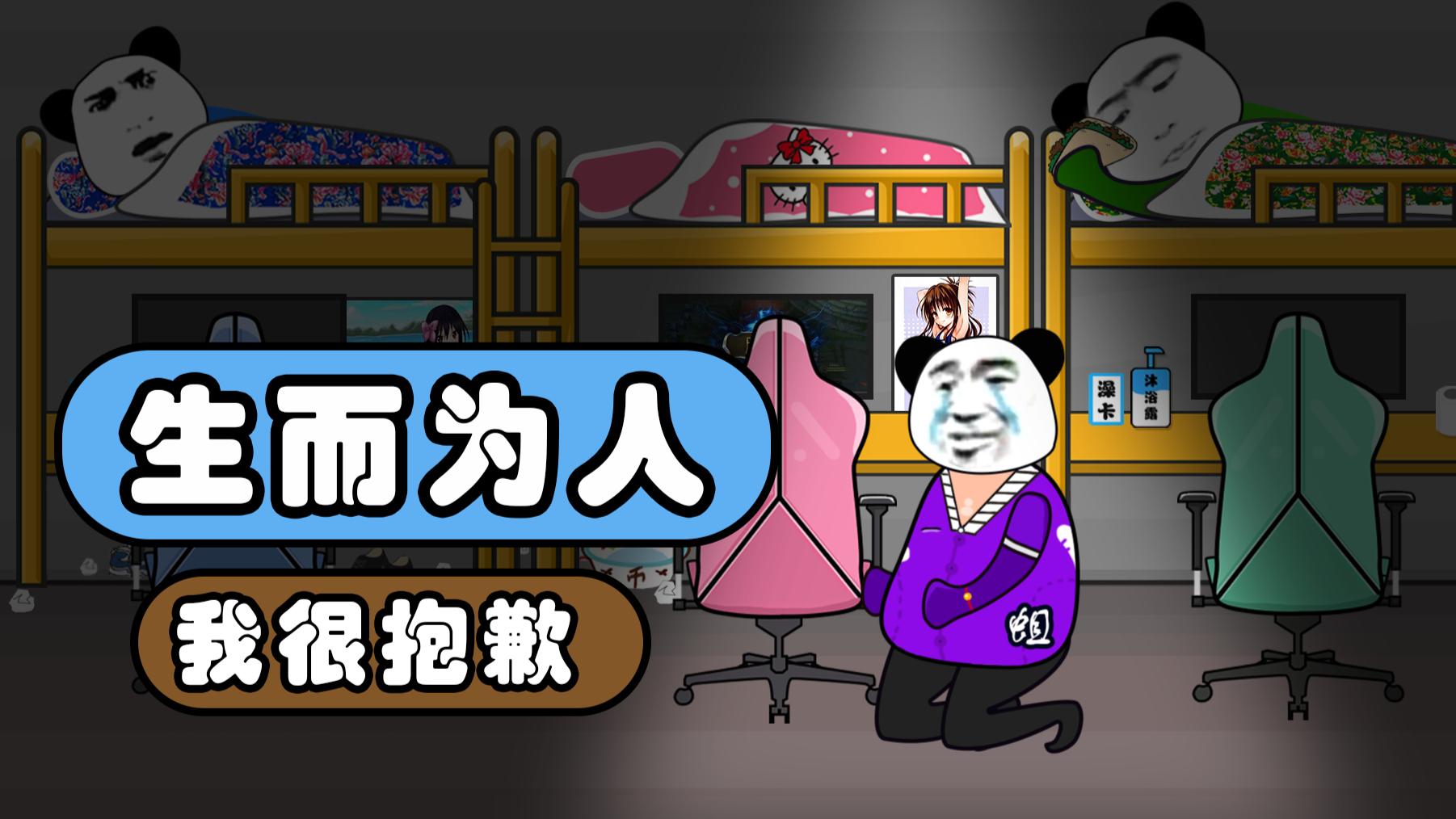【沙雕动画】网抑云时间到!