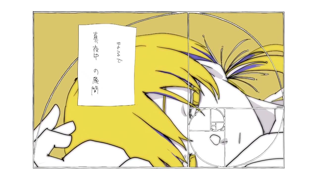 【いよわ】黄金数 _ いよわ feat. 初音ミク・flower