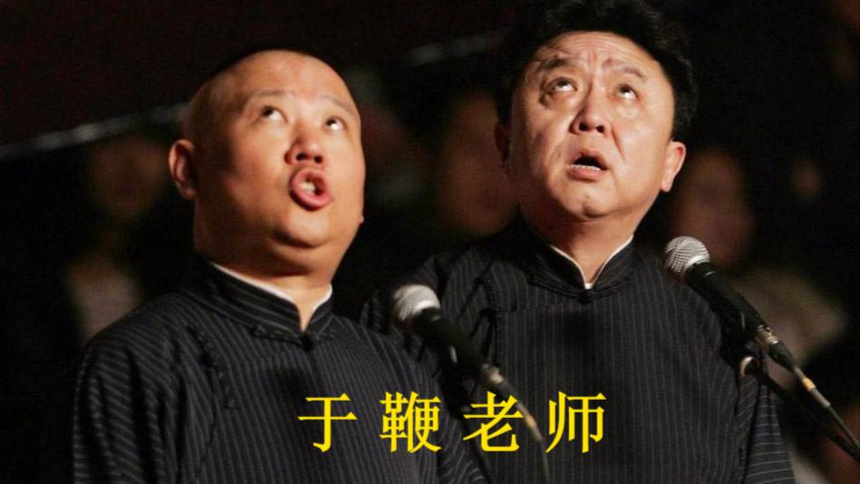 郭德纲于谦相声音频—《于 鞭 老 师》